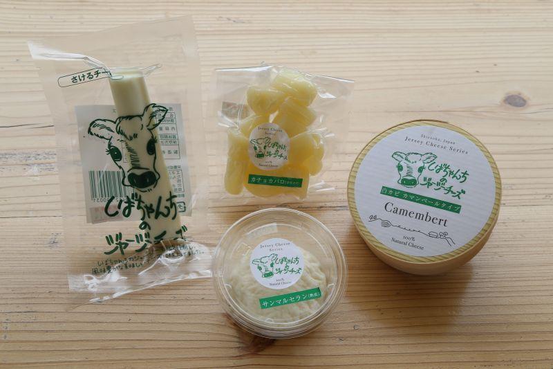 画像1: しばちゃんちのジャージーチーズ おつまみセット (1)